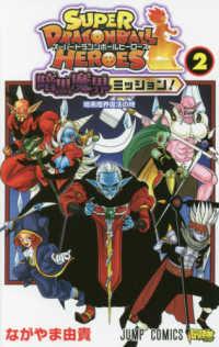 ス-パ-ドラゴンボ-ルヒ-ロ-ズ暗黒魔界ミッション! <2>  ジャンプコミックス 最強ジャンプ 暗黒魔界復活の時