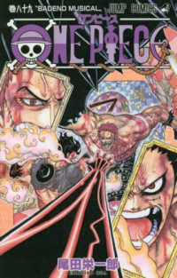 ONE PIECE <巻89>  ジャンプコミックス BADEND MUSICAL