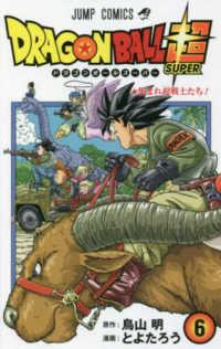 DRAGON BALL超 <6>  ジャンプコミックス 集まれ超戦士たち!