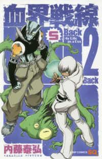 血界戦線Back 2 Back <5>  ジャンプコミックス SQ.