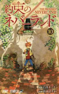 約束のネバ-ランド <10>  ジャンプコミックス リタ-ンマッチ