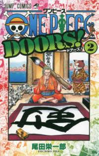 ONE PIECE DOORS! <2>  ジャンプコミックス