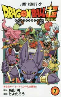 DRAGON BALL超 <7>  ジャンプコミックス 宇宙サバイバル!力の大会開始!