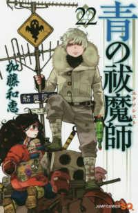 青の祓魔師 <22>  ジャンプコミックス SQ.