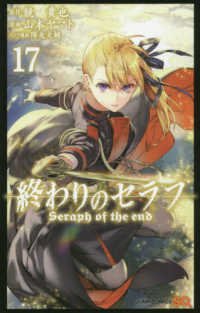 終わりのセラフ <17>  ジャンプコミックス SQ.