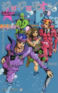 ジョジョリオン <volume 19>  - ジョジョの奇妙な冒険part8 ジャンプコミックス 整形外科医-羽伴毅先生