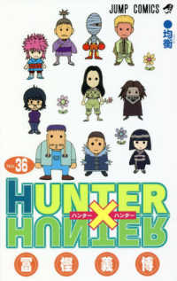 HUNTER×HUNTER <36>  ジャンプコミックス 均衡