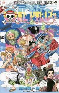 ONE PIECE <巻91>  ジャンプコミックス 侍の国の冒険