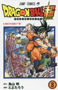 """DRAGON BALL超 <8>  ジャンプコミックス 孫悟空覚醒の""""兆"""""""