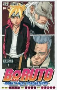 BORUTO-NARUTO NEXT GENERATIONS- <巻ノ六>  ジャンプコミックス 楔