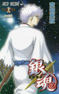 銀魂 <第76巻>  ジャンプコミックス あの日常