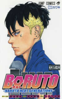 BORUTO-NARUTO NEXT GENERATIONS- <巻之七>  ジャンプコミックス カワキ