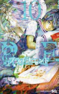 プラチナエンド <10>  ジャンプコミックス SQ.
