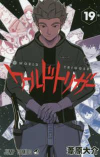 ワ-ルドトリガ- <19>  ジャンプコミックス