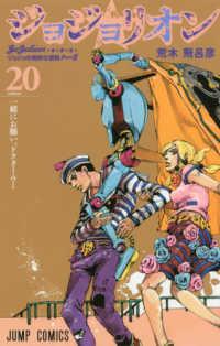 ジョジョリオン <volume 20>  - ジョジョの奇妙な冒険part8 ジャンプコミックス 一緒にお願い。ドクタ-・ウ-