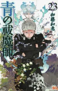 青の祓魔師 <23>  ジャンプコミックス SQ.