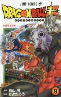 DRAGON BALL超 <9>  ジャンプコミックス 決着と結末