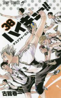 ハイキュ-!! <38>  ジャンプコミックス タスクフォ-カス