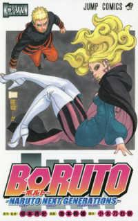 BORUTO-NARUTO NEXT GENERATIONS- <巻之八>  ジャンプコミックス 怪物・・・!!