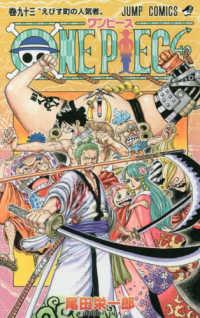 ONE PIECE <巻93>  ジャンプコミックス えびす町の人気者