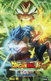 DRAGON BALL超ブロリ-アニメコミックス ジャンプコミックス