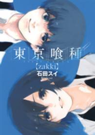 東京喰種 <zakki>  ヤングジャンプ・コミックス