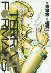 テラフォ-マ-ズ <14>  ヤングジャンプコミックス