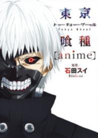 東京喰種〈anime〉 ヤングジャンプ・コミックス