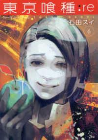 東京喰種:re <6>  ヤングジャンプコミックス