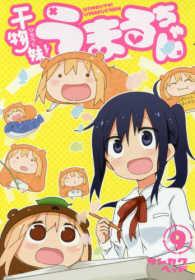 干物妹!うまるちゃん <9>  ヤングジャンプコミックス