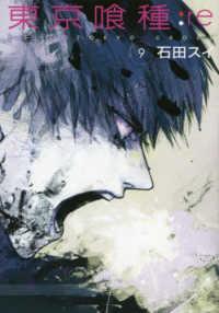 東京喰種:re <9>  ヤングジャンプコミックス