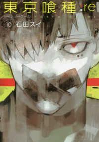 東京喰種:re <10>  ヤングジャンプコミックス
