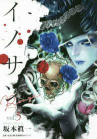 イノサンRouge <5>  ヤングジャンプコミックス GJ