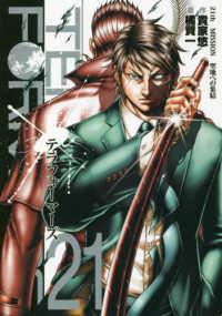 テラフォ-マ-ズ <21>  ヤングジャンプコミックス
