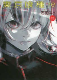 東京喰種:re <13>  ヤングジャンプコミックス