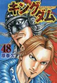 キングダム <48>  ヤングジャンプコミックス