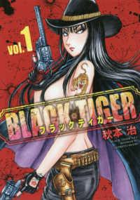 BLACK TIGER <1>  ヤングジャンプコミックス GJ