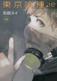東京喰種:re <14>  ヤングジャンプコミックス