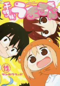 干物妹!うまるちゃん <12>  ヤングジャンプコミックス