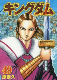 キングダム <49>  ヤングジャンプコミックス