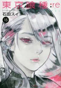 東京喰種:re <15>  ヤングジャンプコミックス