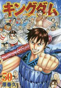 キングダム <50>  ヤングジャンプコミックス