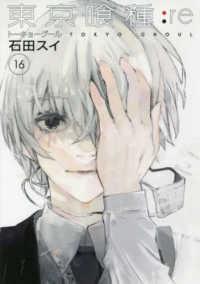 東京喰種:re <16>  ヤングジャンプコミックス