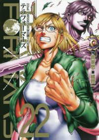 テラフォ-マ-ズ <22>  ヤングジャンプコミックス