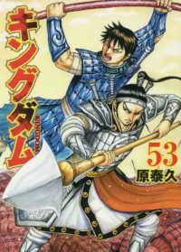 キングダム <53>  ヤングジャンプコミックス