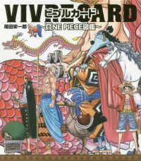 VIVRE CARD~ONE PIECE図鑑~ [特装版コミック]