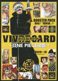 "VIVRE CARD~ONE PIECE図鑑~BOOSTER PACK集結!""超 [特装版コミック]"