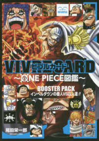 VIVRE CARD~ONE PIECE図鑑~BOOSTER PACK インペル [特装版コミック]