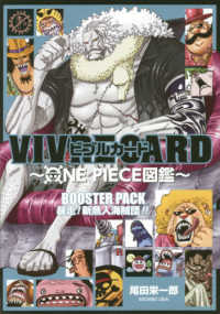 VIVRE CARD~ONE PIECE図鑑~BOOSTER PACK 暴走!新 [特装版コミック]