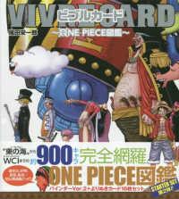 VIVRE CARD~ONE PIECE図鑑~ <Vol.2>  [特装版コミック]